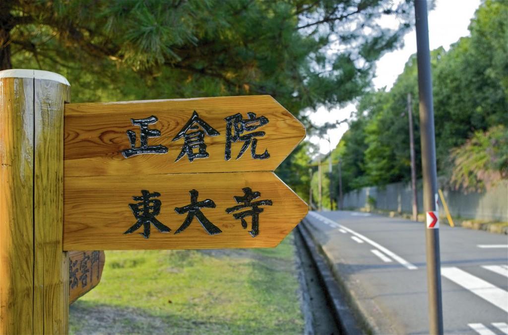 正倉院と東大寺はこちらです